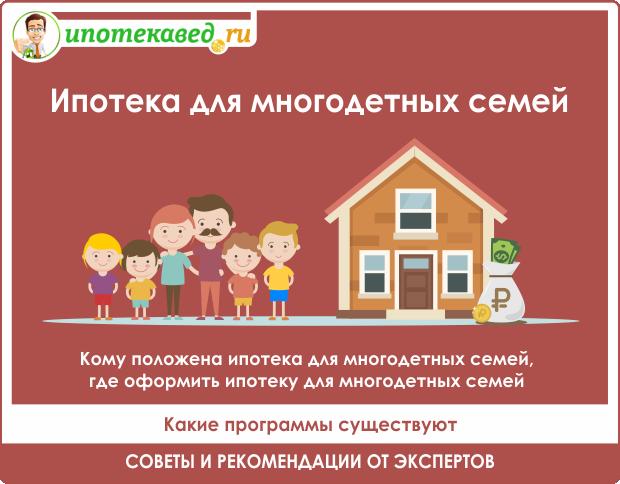 Как получить льготную ипотеку для многодетных семей?