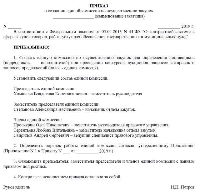 Виды комиссий по осуществлению закупок по 44-ФЗ: состав, функции, порядок работы, образцы положения и заключения