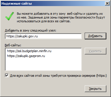 Как зарегистрироваться как участнику на zakupki.gov.ru? Нюансы подготовки программного обеспечения и алгоритм действий