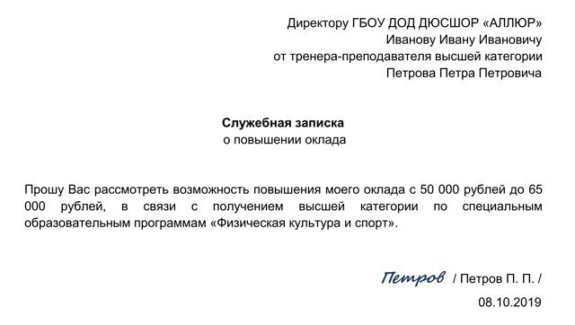Образец служебной записки о повышении заработной платы и основные правила составления