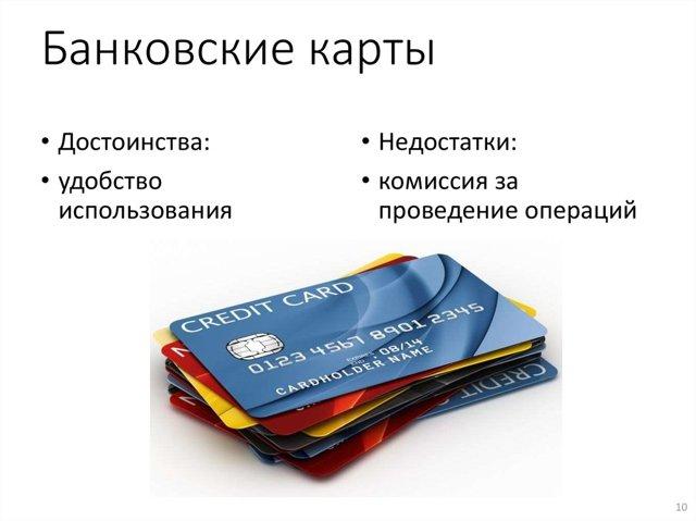 Цифровая (виртуальная) банковская карта: что это, плюсы и минусы, как пользоваться