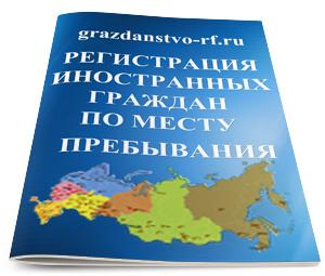 Правила регистрации иностранных граждан на территории РФ
