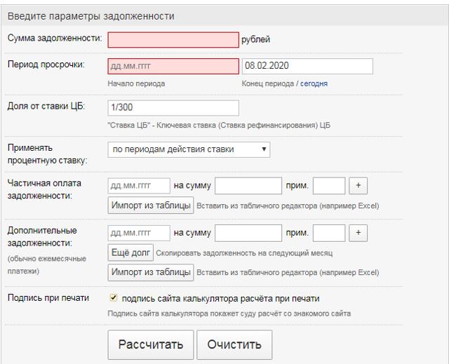 Неустойка по 44-ФЗ: порядок расчета пени и штрафов по контракту для заказчика и исполнителя, формулы, онлайн-калькулятор