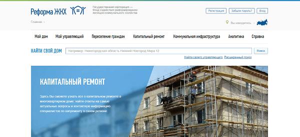 Реформа ЖКХ: основные направления, официальный сайт, раскрытие информации