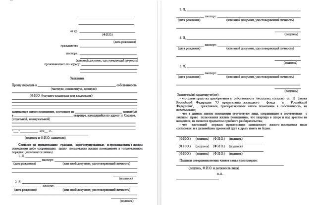 Как приватизировать жилье: пошаговое описание сложной процедуры - zakonguru