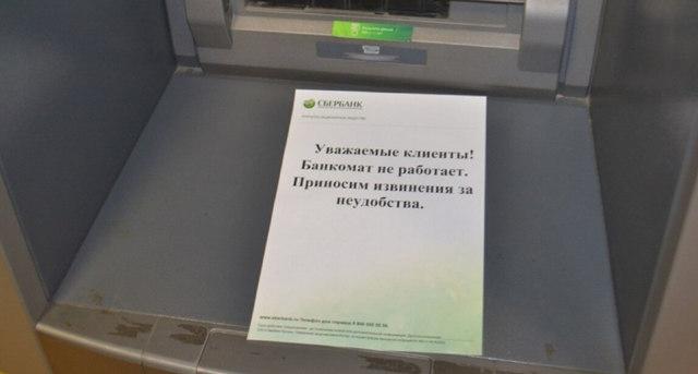 Как написать жалобу в Сбербанк России через интернет на официальный сайт и в вышестоящие инстанции? Образец претензии
