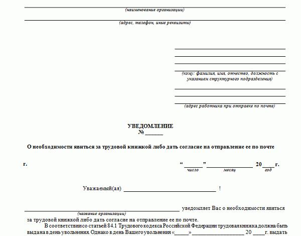Уведомление о необходимости получения трудовой книжки после увольнения: порядок составления и образец письма