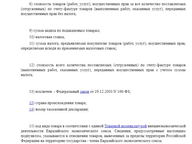 Универсальный передаточный документ. Образец заполнения