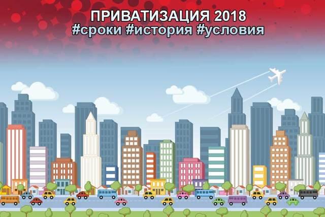 Какие документы нужны в 2018 году для приватизации квартиры?