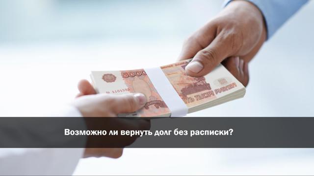 Как вернуть долг и что делать, если деньги не возвращают? Способы взыскания