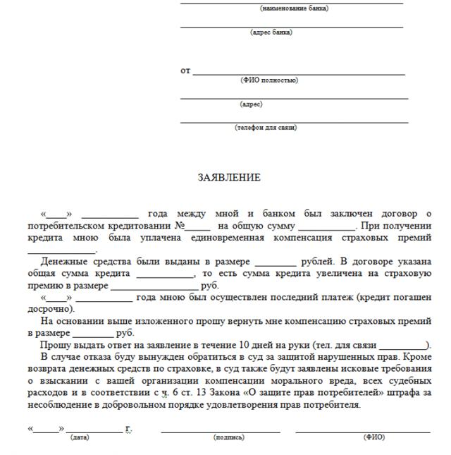 Заявление на отказ от страховки по кредиту в банк: порядок оформления, образец формы, перечень необходимых документов