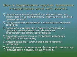 Коррупция в сфере государственных закупок: признаки, меры противодействия, контроль