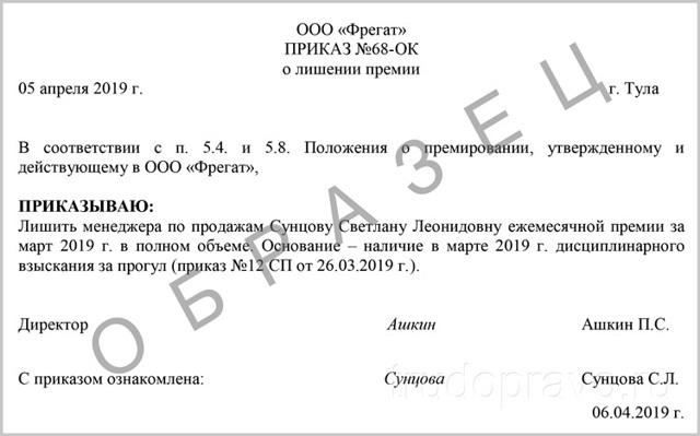 Лишение премии работника по ТК РФ — как это сделать по закону?