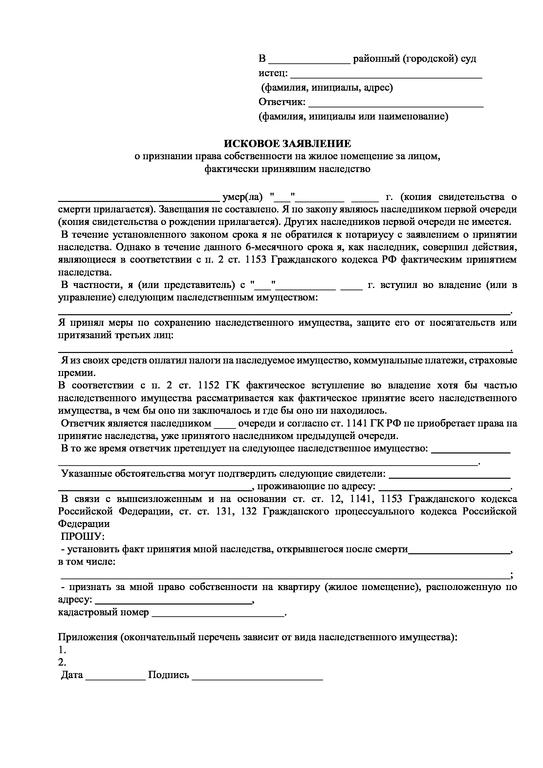 Исковое заявление о признании права собственности на земельный участок и процедура вступления в наследство через суд