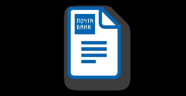 Как вернуть страховку по кредиту в Почта Банке при досрочном погашении займа? Образец заявления и сроки его подачи