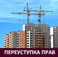 Переуступка прав собственности на квартиру в строящемся доме