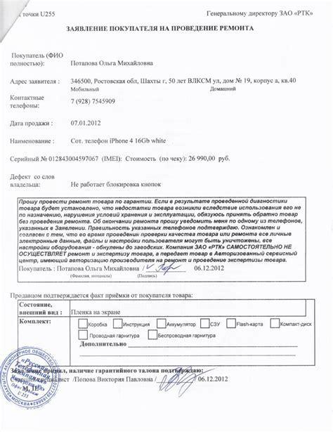 Заявление на гарантийный ремонт товара: порядок оформления и образец документа