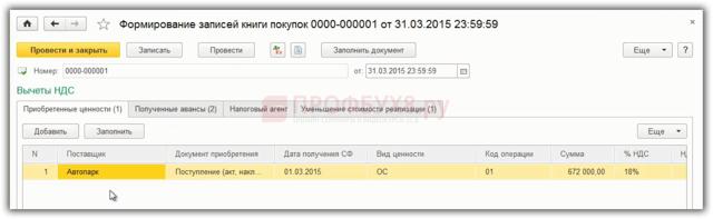 Код возможной ошибки в декларации по НДС — как исправить