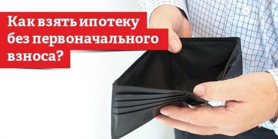 Ипотека без первоначального взноса в 2019 году: банки, условия, необходимые документы, порядок оформления