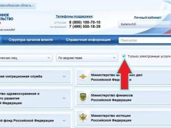 Подача заявления о регистрации брака через портал Госуслуг