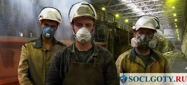 Какие положены компенсация за работу во вредных условиях труда?