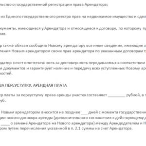 Оформление и регистрация договора переуступки права аренды земельного участка между физическими лицами