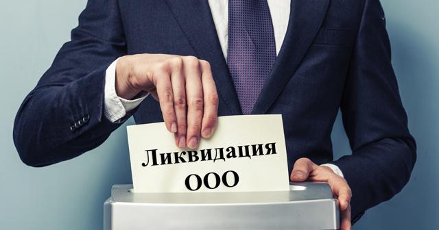 Ликвидация ООО по решению суда: основания, образец заявления, порядок действий