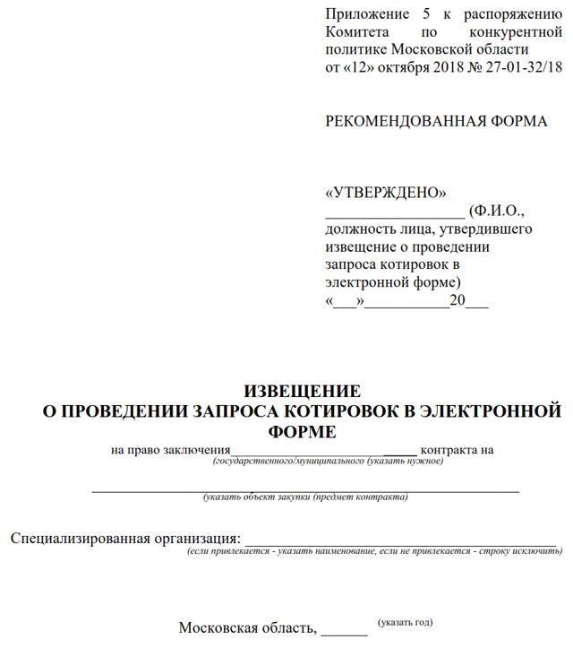 Котировочная заявка по 44-ФЗ: порядок заполнения, образец формы и ее состав, сроки подачи