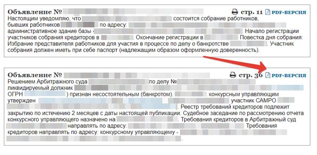 Реестр требований кредиторов при банкротстве: порядок и срок включения, образец, закрытие