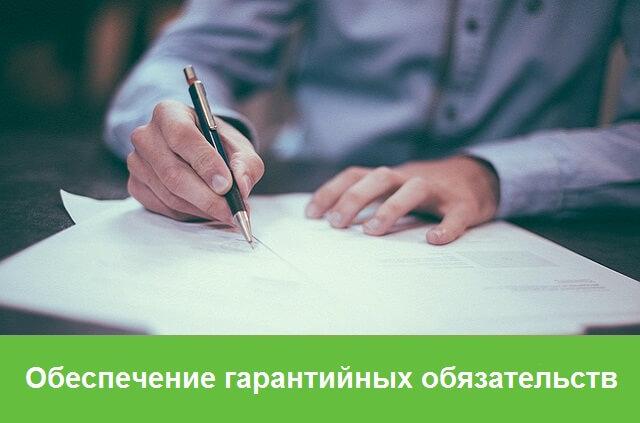 Требование по банковской гарантии по 44-ФЗ: образец документа и правила оформления