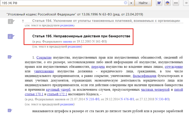 Неправомерные действия при банкротстве: правовое регулирование, меры ответственности по УК РФ и КоАП РФ