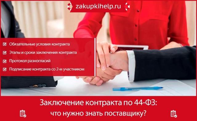 Контракт по 44-ФЗ: типовые условия, ответственность сторон, этапы подписания, срок публикации в ЕИС, оплата, поиск по библиотеке