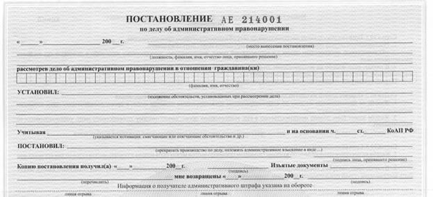 Апелляционная жалоба на решение суда по административному делу: образец документа и порядок подачи