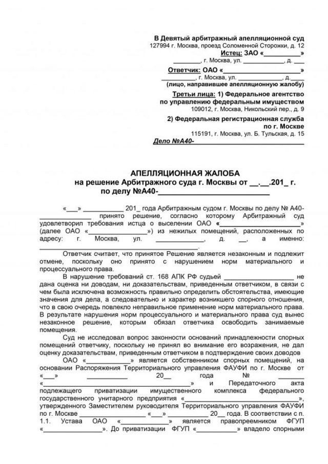 Апелляционная жалоба на решение арбитражного суда: образец заявления, порядок и срок подачи
