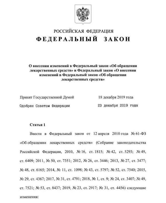 Федеральный закон №475 от 27.12.2019 года: ввоз незарегистрированных лекарственных средств