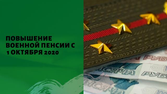 Индексация пенсии военным пенсионерам в 2019 году: повышение выплат и карты