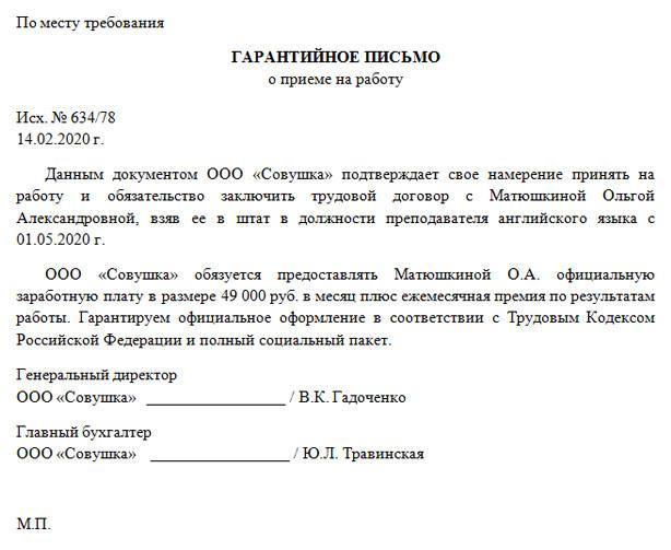 Гарантийное письмо о выполнении обязательств по договору: правила оформления и образец документа