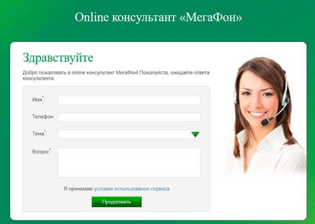 Куда пожаловаться на Мегафон? Подача претензии через официальный сайт, в Роспотребнадзор, Роскомнадзор