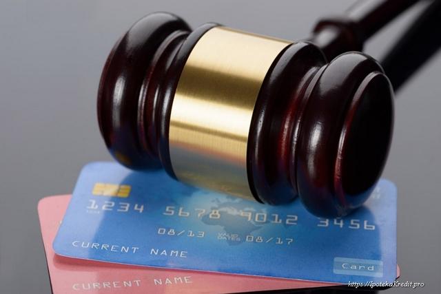 Судебная практика по делам о банкротстве физических лиц: отказ, ипотека, особенности