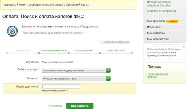 Как заплатить земельный налог через Сбербанк онлайн и через другие сервисы?