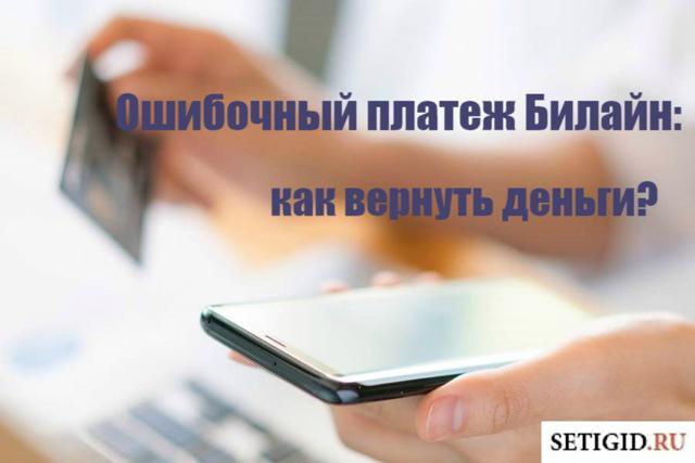 Как вернуть ошибочно перечисленные деньги на телефон, если положил не на тот номер Билайн?