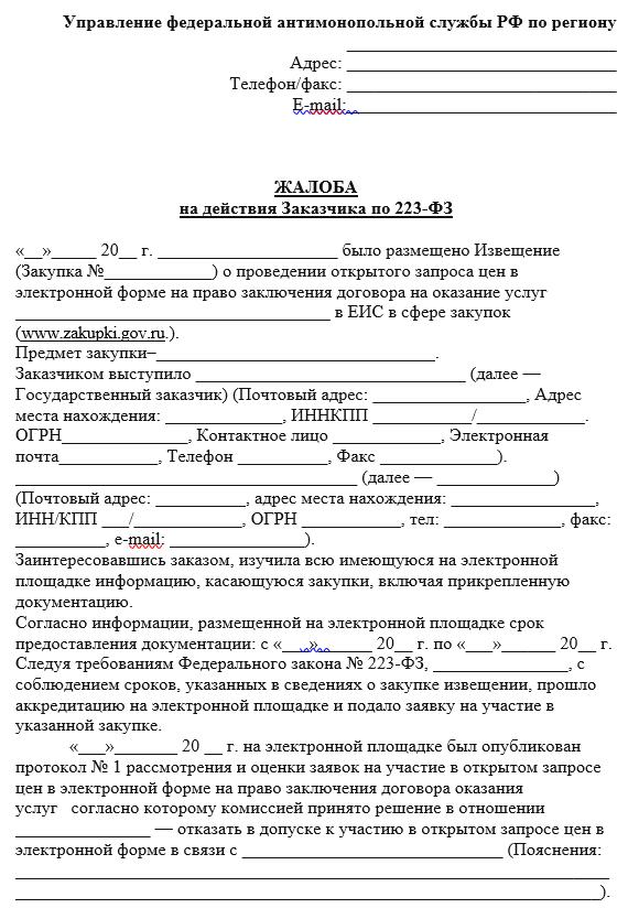 Жалоба в ФАС на действия заказчика по 44-ФЗ и 223-ФЗ: образец заявления, срок подачи, регламент рассмотрения