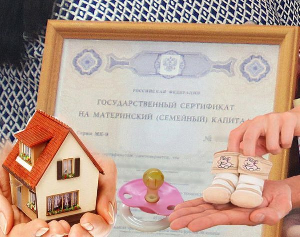 Покупка жилья у родственников на материнский капитал