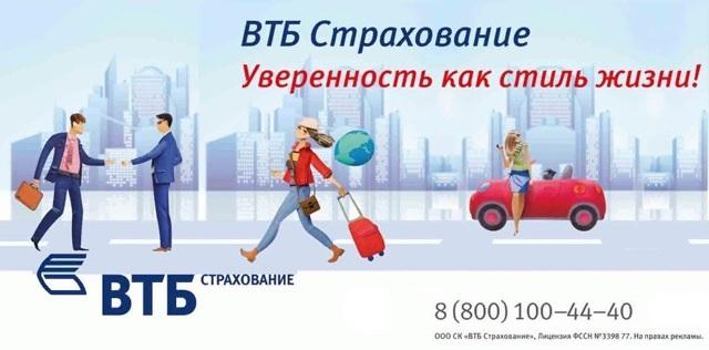 Как вернуть страховку по кредиту в ВТБ 24 после получения займа? Инструкция и образец заявления