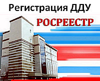 Государственная регистрация договора участия в долевом строительстве
