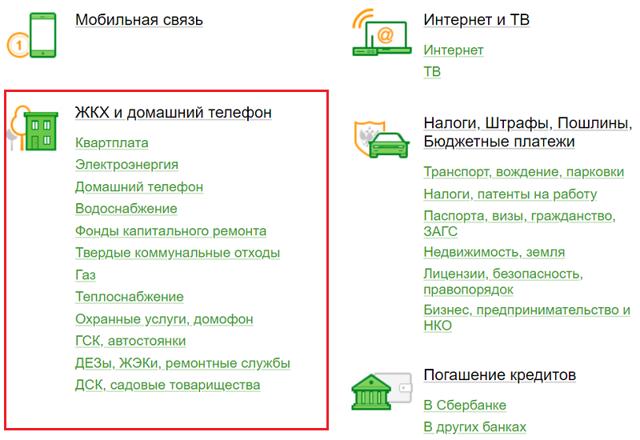 Как оплатить квартплату через Сбербанк Онлайн и терминал без комиссии? Пошаговая инструкция