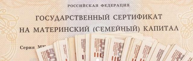 Документы для погашения ипотеки материнским капиталом — перечень и порядок действий