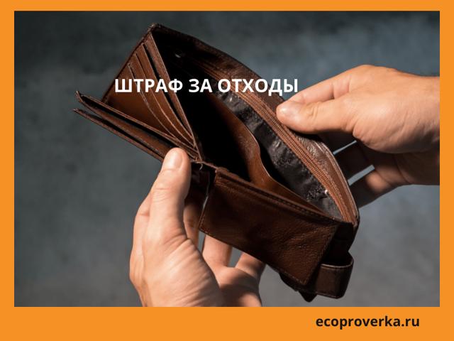 Кодекс об административных правонарушениях РФ с изменениями в 2019 году: обращение с отходами, загрязнение окружающей среды