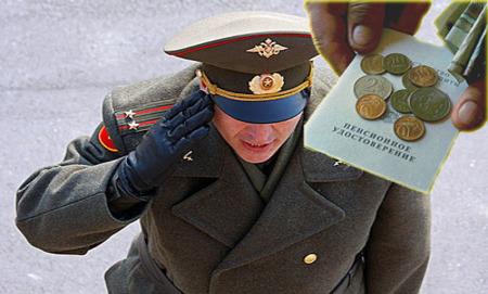 Особенности назначения пенсии за выслугу лет военнослужащим
