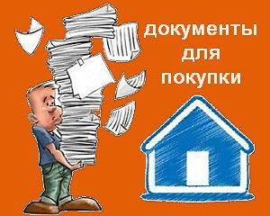 Какие документы нужны для купли-продажи квартиры для покупателя и продавца?